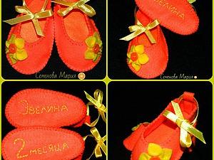 Шьем именные туфельки из фетра для малыша. Ярмарка Мастеров - ручная работа, handmade.