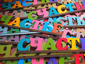 Буквы и надписи в дизайне интерьеров