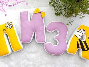 Аукцион на мягкие буквы-имена (завершен) | Ярмарка Мастеров - ручная работа, handmade