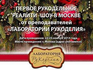 Первое рукодельное реалити шоу в Москве | Ярмарка Мастеров - ручная работа, handmade