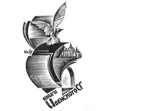 Первое письмо Семёну Ивенскому. | Ярмарка Мастеров - ручная работа, handmade