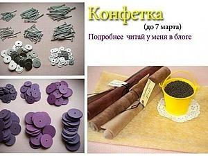 Конфетка!!! | Ярмарка Мастеров - ручная работа, handmade