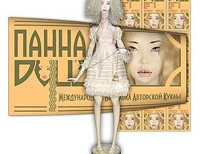 Международная выставка авторской куклы