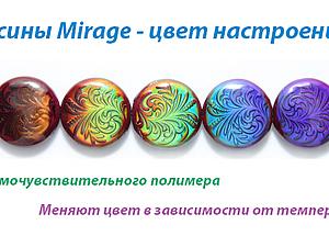 Удивительные бусины - в цвет Вашего настроения ))) | Ярмарка Мастеров - ручная работа, handmade