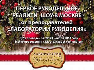 Первое Рукодельное Реалити-шоу в Москве   Ярмарка Мастеров - ручная работа, handmade