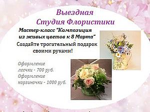 Выездной мастер класс! Подарок маме на 8 марта.Композиция из свежих цветов. | Ярмарка Мастеров - ручная работа, handmade