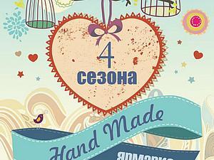 Ярмарка 4 Сезона | Ярмарка Мастеров - ручная работа, handmade