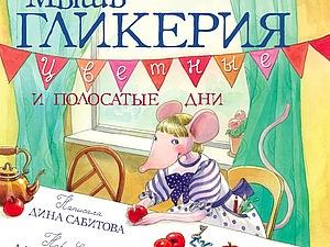 Мышь Гликерия и две зимние Тильды | Ярмарка Мастеров - ручная работа, handmade