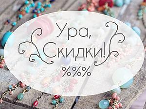 Распродажа летних украшений | Ярмарка Мастеров - ручная работа, handmade
