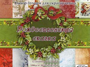 Обзор набора бумаги Рождественская сказка   Ярмарка Мастеров - ручная работа, handmade