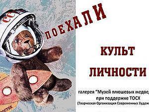 Выставка авторских мишек Тедди