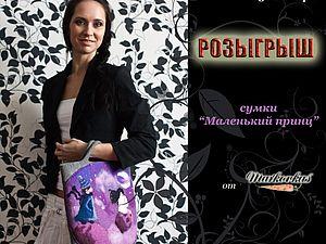 Розыгрыш моей сумки | Ярмарка Мастеров - ручная работа, handmade