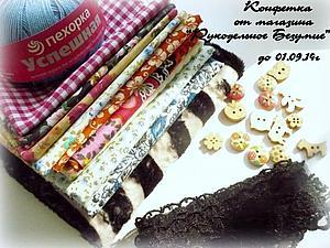Моя конфетка   Ярмарка Мастеров - ручная работа, handmade