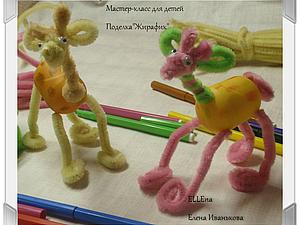 Веселый Жирафик и его подружка.. Ярмарка Мастеров - ручная работа, handmade.