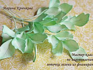 Делаем веточку зелени из фоамирана. Ярмарка Мастеров - ручная работа, handmade.