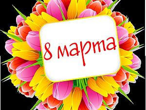 Скидки для любимых женщин к 8 марта!)   Ярмарка Мастеров - ручная работа, handmade