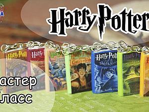 Мастер-класс для поклонников Гарри Поттера: создаем браслет с миниатюрными книгами из пластики. Ярмарка Мастеров - ручная работа, handmade.