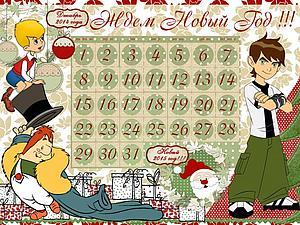 Ждем Новый год! Календарь на декабрь для скачивания. | Ярмарка Мастеров - ручная работа, handmade