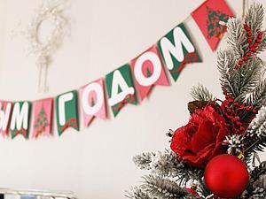 В честь моего предстоящего юбилея...и С днем первой зимы! | Ярмарка Мастеров - ручная работа, handmade
