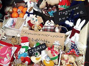Горячие Предложения! Christmas Sale! Акция Завершена.. Ярмарка Мастеров - ручная работа, handmade.