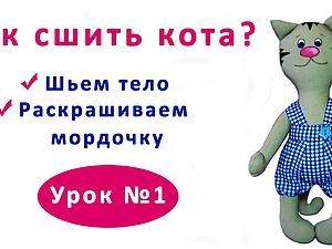 Видео мастер-класс: как сшить кота. Урок 1: шьем тело, рисуем мордочку. Ярмарка Мастеров - ручная работа, handmade.