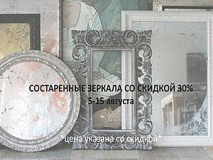 Скидка на все зеркала -30% 5-22 августа! | Ярмарка Мастеров - ручная работа, handmade