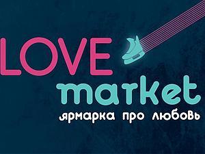 Love Market. Ярмарка про любовь | Ярмарка Мастеров - ручная работа, handmade