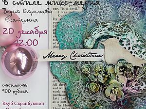 Мастер-классы по скрапбукингу Новогодние открытки в стиле микс-медиа | Ярмарка Мастеров - ручная работа, handmade