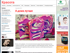 Статья в TimeOut Петербург | Ярмарка Мастеров - ручная работа, handmade