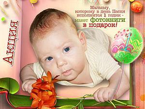 Фотокнига в подарок ребёнку, которому на Пасху исполнится год! | Ярмарка Мастеров - ручная работа, handmade