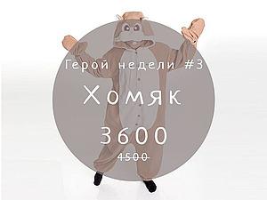 Герой недели 27 января - 2 февраля - кигуруми Хомяк | Ярмарка Мастеров - ручная работа, handmade
