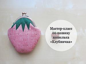 Шьём летний кошелёк «Клубничка» с фермуаром. Ярмарка Мастеров - ручная работа, handmade.