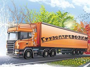 О доставке транспортной компанией | Ярмарка Мастеров - ручная работа, handmade