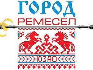 Город ремесел в Воронцово 22-25 мая | Ярмарка Мастеров - ручная работа, handmade