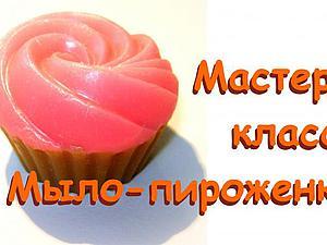 Мастер-класс по мыловарению: мыло-пироженка. Ярмарка Мастеров - ручная работа, handmade.