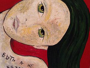 Клиника народного творчества в период раздумий моих..   Ярмарка Мастеров - ручная работа, handmade