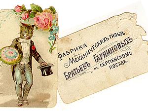 Визитки. История и наши дни. Ярмарка Мастеров - ручная работа, handmade.