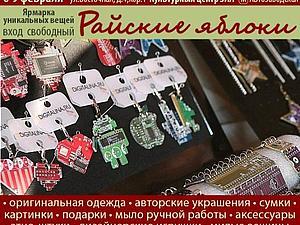 райские  яблоки 8-9 февраля   Ярмарка Мастеров - ручная работа, handmade