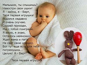 Маячок на рождение ребенка