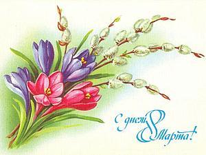 Поздравление всем дамам!!!!. Ярмарка Мастеров - ручная работа, handmade.