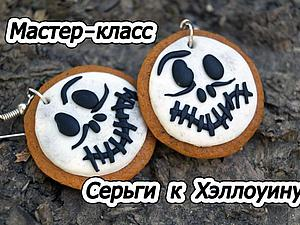 Делаем импровизированные скелеты к Хэллоуину. Ярмарка Мастеров - ручная работа, handmade.