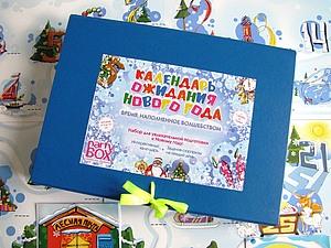 Адвент-календарь с заданиями ( для детей от 4 до 10 лет). | Ярмарка Мастеров - ручная работа, handmade