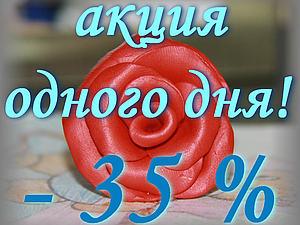 Акция одного дня - минус 35% на все готовые работы | Ярмарка Мастеров - ручная работа, handmade