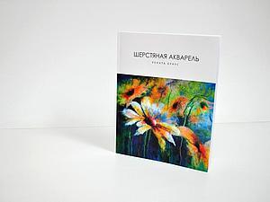 Книга Шерстяная акварель уже отпечатанна   Ярмарка Мастеров - ручная работа, handmade