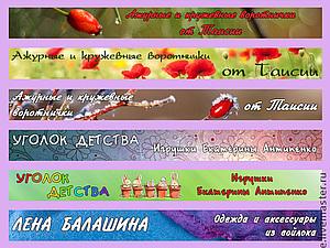 Отличный банер от Марии Маркиной!!!   Ярмарка Мастеров - ручная работа, handmade
