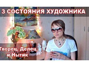 Три состояния Художника: Творец, Делец и Нытик. Ярмарка Мастеров - ручная работа, handmade.
