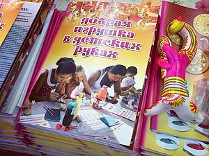 Изданы новые пособия для дошкольных учреждений и начальной школы