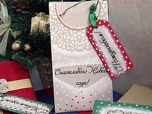 Делаем новогодний крафт-пакет с биркой-поздравлением. Ярмарка Мастеров - ручная работа, handmade.