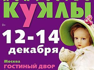 V Московская Международная Выставка «Искусство Куклы» | Ярмарка Мастеров - ручная работа, handmade