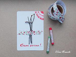 Делаем простую красивую открытку с веточками вместе с детьми. Ярмарка Мастеров - ручная работа, handmade.